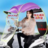 機車遮陽 電動車雨棚遮曬擋風罩擋雨透明電瓶車踏板車摩托車雨篷 卡菲婭