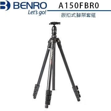 【福笙】百諾 BENRO A150FBR0 都市精靈 鎂鋁合金 輕量型 板扣式 三腳架套組 (勝興公司貨)