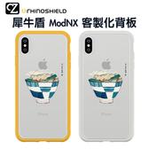 犀牛盾 Mod NX 客製化透明背板 iPhone 11 Pro ixs max ixr ix i8 i7 背板 防摔保護殼背板 一碗豐盛山景