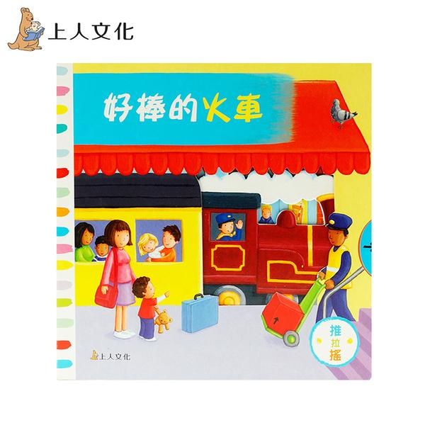 英國 Campbell 操作書 - Busy系列中文版?上人文化 / 動手拉拉書?好棒的火車