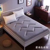 床墊 床墊子榻榻米加厚透氣床褥墊被學生宿舍單人雙人 AW10056『愛尚生活館』