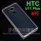 【TPU】HTC U11 Plus U11+ 2Q4D100 6吋 超薄超透清水套/布丁套/高清果凍保謢套/水晶套/矽膠套/軟殼-ZY