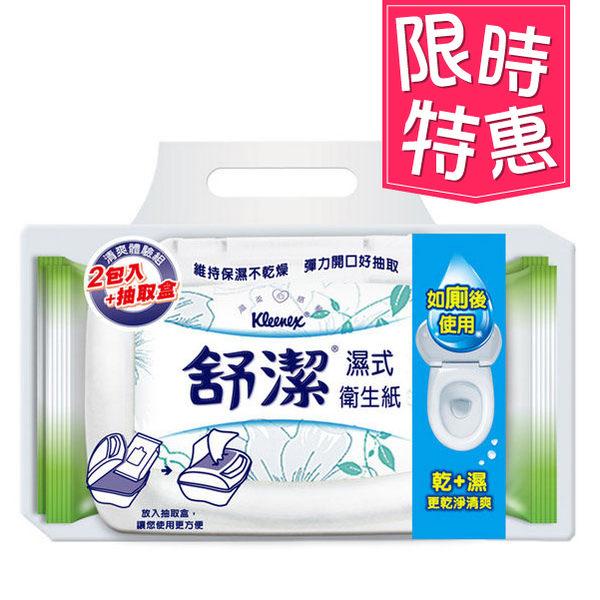 舒潔 濕式衛生紙清爽體驗組 40抽x2包+抽取盒/組