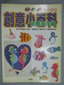 【書寶二手書T4/美工_ZCO】創意小百科-紙雕海洋篇_宇宙創意工作小組