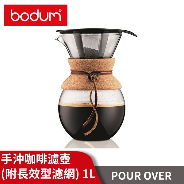 丹麥Bodum POUR OVER 軟木手沖咖啡濾壺 (附長效型濾網) 1公升 台灣公司貨