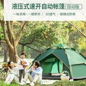 帳篷戶外3-4人全自動二室一廳家庭雙人2單人野營野外加厚防雨露營wy免運直出 交換禮物