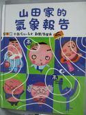 【書寶二手書T2/少年童書_QXP】山田家的氣象報告_長谷川義史