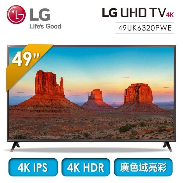 【LG樂金】49型 UHD IPS廣角4K智慧連網電視 (49UK6320PWE) (含運費/基本安裝/6期0利率)