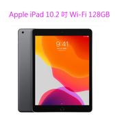 【刷卡分期】Apple iPad 10.2 WiFi 128G / 蘋果 Apple iPad 10.2吋 WiFi 128G WiFi 版  保固一年
