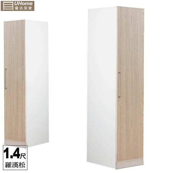 【UHO】 艾美爾1.4尺系統衣櫃A/耐燃系統板/免運送費 HO18-420-4-5-6 430-2