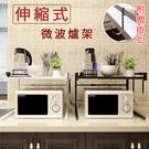 伸縮式微波爐架 廚房置物架 收納 儲物架 增高架 烤箱架 落地架 整理【葉子小舖】
