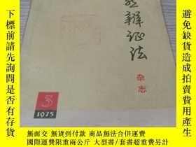 二手書博民逛書店罕見自然辯證法雜誌(一九七五年第三期)Y4660