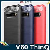 LG V60 ThinQ 戰神碳纖保護套 軟殼 金屬髮絲紋 軟硬組合 防摔全包款 矽膠套 手機套 手機殼
