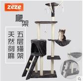 大型五層貓爬架四季通用貓窩貓樹貓跳台創意貓咪玩具劍麻磨爪