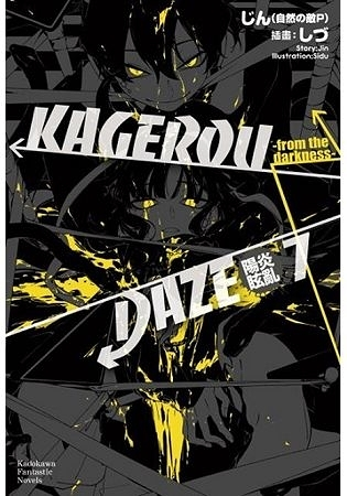 KAGEROU DAZE陽炎眩亂(7) from the darkness