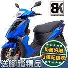 【抽Switch】彪虎TIGRA 150 送行車紀錄器 腳踏精品 15萬好險(AF-150BIA)PGO摩特動力