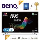 BenQ 55型4K 安卓9.0 親子智慧連網液晶顯示器 F55-710