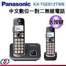 【信源】大按鍵【Panasonic 國際牌】中文數位一對二無線電話 KX-TGE612TWB