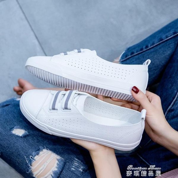 夏季新款淺口小白鞋女百搭基礎韓版休閒板鞋透氣平底鏤空白鞋  麥琪精品屋