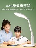 良亮臺燈學生兒童書桌學習專用充電插電兩用式宿舍臺風寫字護眼燈 南風小鋪