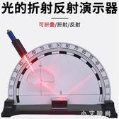 光的反射折射演示器可摺疊物理光學實驗器 小艾時尚