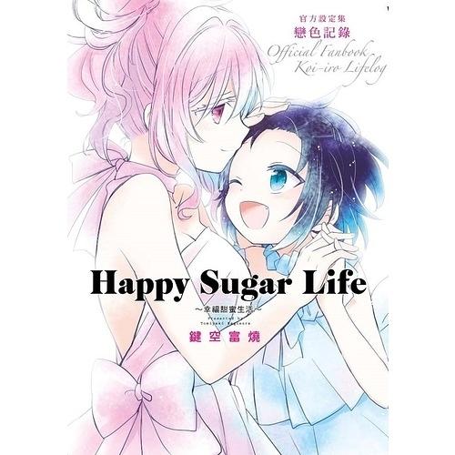 Happy Sugar Life幸福甜蜜生活官方設定集(戀色紀錄)