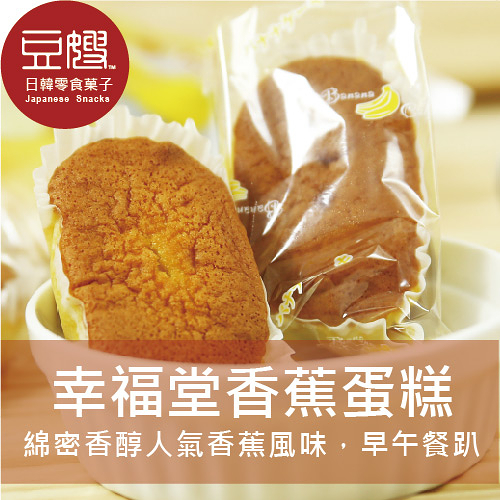 【豆嫂】日本零食 幸福堂香蕉蛋糕(10入)