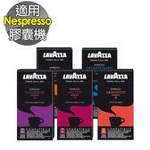LV-Y1 LAVAZZA 5盒咖啡膠囊特惠組 ☕Nespresso機專用☕