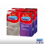 Durex 杜蕾斯超薄裝更薄型衛生套/保險套10入*2盒+超潤滑裝12入*2盒
