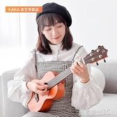 尤克里里 kaka卡卡尤克里里200/300初學者入門學生成人女23寸男兒童小吉他YTL
