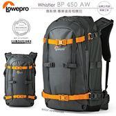 《飛翔3C》LOWEPRO 羅普 Whistler BP 450 AW 惠斯樂 專業後背相機包〔公司貨〕單眼攝影登山包