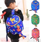 恐龍書包幼稚園書包1-3--6歲男童女寶韓版可愛時尚防丟失雙肩背包 快速出貨