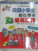 【書寶二手書T2/語言學習_EAC】美國小學生都在學的32堂英語課_Daniel Moon