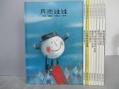 【書寶二手書T5/少年童書_RFM】月亮娃娃_流浪的稻草人_一匹退休的老馬等_共9本合售