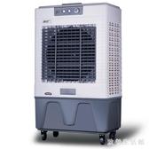 220V商用大型工業冷風機 移動式水單冷空調扇水冷風扇廠房商用制冷氣扇 zh5586 『美好時光』