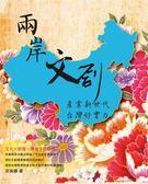 (二手書)兩岸文創產業新世代台灣好實力