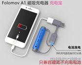磁吸充電寶充電器移動電源可充18650鋰電池方便易攜