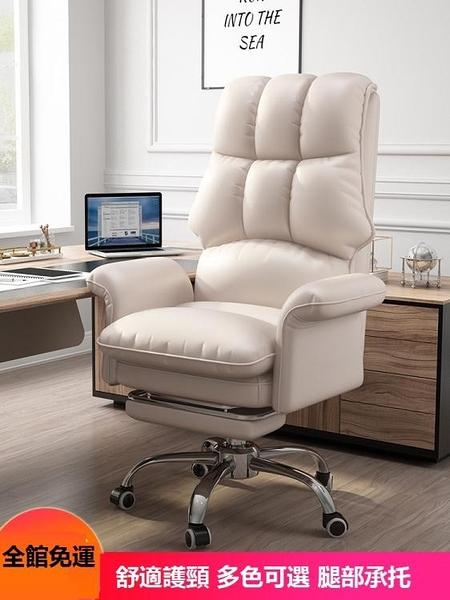 電腦椅 老板辦公椅久坐可升降轉椅家用電競椅靠背椅子舒適沙發座椅【八折搶購】