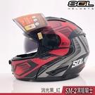 SOL SM-2 黑暗騎士 消光黑/紅 內藏墨鏡 SM2 可掀式 全罩式 可樂帽 雙D扣 免運送好禮