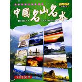 中國名山名水DVD 全100集