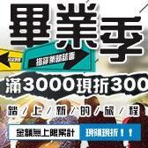 SEIKO畢業季禮物精選滿3000現折300