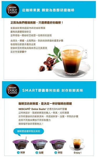 限時優惠!雀巢咖啡DOLCE GUSTO無糖拿鐵咖啡膠囊 無添加糖