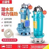 抽水機 潛水泵家用220v污水泵化糞池抽糞抽水泵井水自吸抽水機高揚程水泵  DF 交換禮物