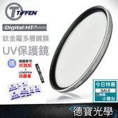 TIFFEN Digital HT 72mm UV 保護鏡 送兩大好禮 高穿透高精度濾鏡 電影級鈦金屬多層鍍膜 送抽獎券