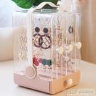 首飾收納盒透明桌面口紅掛項鏈耳釘耳環飾品展示架子可手提首飾盒『新佰數位屋』