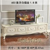 歐式現代簡約電視機櫃田園白色儲物地櫃客廳實木組合韓式特價家具igo「時尚彩虹屋」