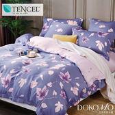 DOKOMO朵可•茉《楓絮戀-紫》100%高級純天絲 標準雙人(5x6.2尺)四件式兩用被床包組/百貨專櫃精品