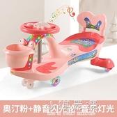 兒童扭扭車萬向輪防側翻寶寶搖擺車大人可坐玩具妞妞滑滑行溜溜車CY『小淇嚴選』