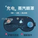 usb眼罩USB充電式無線真絲蒸汽眼罩熱敷緩解疲勞護眼罩男女睡眠睡覺遮光 快速出貨