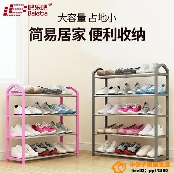 鞋架簡易經濟型多層家用寢室防塵收納鞋柜小鞋架子超級品牌【桃子居家】